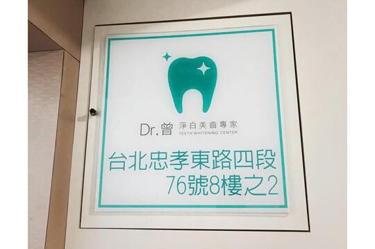 DR.曾 淨白美齒專家(台北忠孝店)