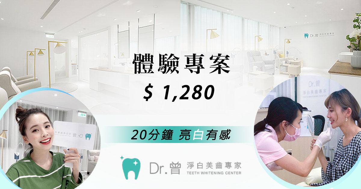 Dr曾 淨白美齒 體驗專案 牙齒美白